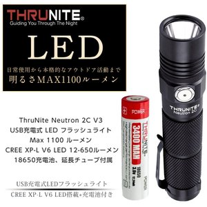 ThruNite Neutron 2C V3 USB充電式 LED フラッシュライト Max 1100 ルーメン CREE XP-L V6 LED|makanainc