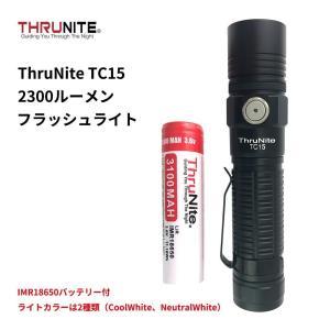 ThruNite スルーナイト TC15 スーパーブライト LEDフラッシュライト ThruNite 18650 3100mAh電池付|makanainc