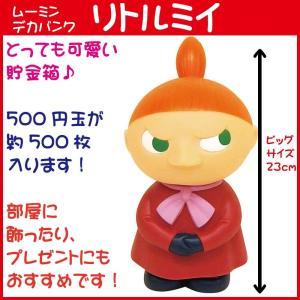 Moomin デカバンク リトルミイ貯金箱大 V...の商品画像