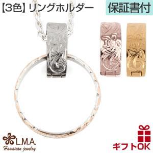ハワイアンジュエリー jewelry リングホルダー ネックレス ヘッド トップ 彫りリング 指輪 ...