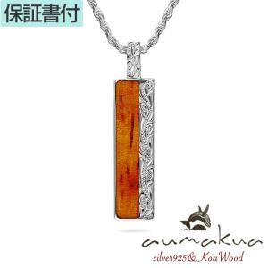 ハワイアンジュエリー jewelry ネックレス aumakua クラシカルバータイプ コアウッド ペンダントトップ シルバー925 メンズ レディース|makanilea-by-lma