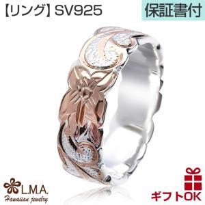 ハワイアンジュエリー jewelry ペアリング ピンキー 指輪 シルバー925 ピンクゴールド 波 スクロール プルメリア 花 メンズ レディース|makanilea-by-lma
