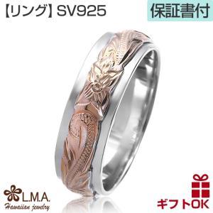 ハワイアンジュエリー 指輪 jewelry ペアリング ピンキー プルメリア ピンクゴールド シルバー925 カレキニ 波 NALU メンズ レディース|makanilea-by-lma