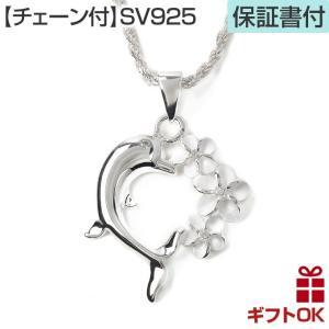 イルカは思いを寄せる相手に思いを届けるという幸せの象徴でもあるモチーフです。 白いプルメリアの花は「...