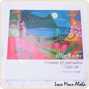 Hilo Kume ART ヒロクメアート -Dream of paradise- 作品集