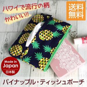 マルチケース パイナップル柄・ティッシュポーチ 撥水加工 汚れに強い 多機能 キーケース カードケー...