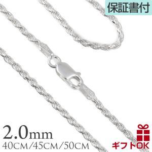 ハワイアンジュエリー jewelry ネックレスチェーン ロープ シルバー925 長さ選べる 2mm...