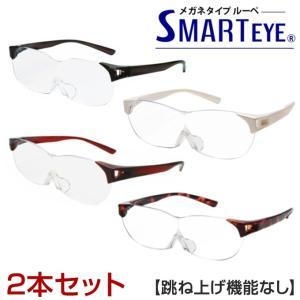 [2本セット]ルーペ メガネ 眼鏡 メガネタイプ 眼鏡型 拡大鏡 見やすい ノーマル 読書 新聞 パ...