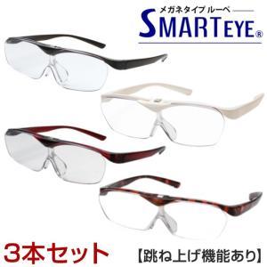 [3本セット]ルーペ メガネ 眼鏡 メガネタイプ 眼鏡型 拡大鏡 跳ね上げ 見やすい 読書 新聞 パ...