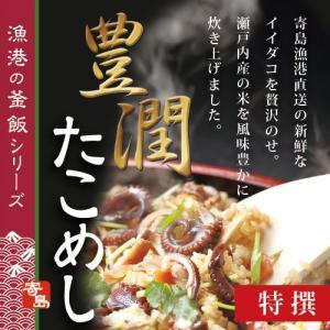 当店の「寄島たこめし」は、岡山県寄島産のイイダ コがたっぷり入った冷凍の炊き込みご飯です。超高性 ...