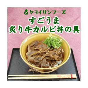ヤヨイサンブーズ) すごうま炙り牛カルビ丼の具   120g|makariro-sankitchen