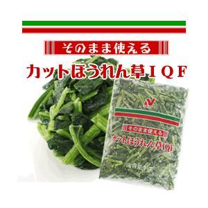 冷凍野菜!ニチレイ)そのまま使えるカットほうれん草IQF 1kg makariro-sankitchen