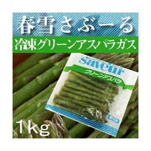 春雪さぶーる)冷凍 グリーンアスパラガス L 1kg makariro-sankitchen