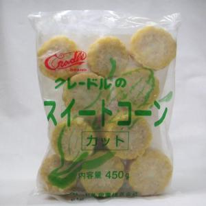 クレードル)冷凍 北海道産! スィートコーン カット  2.5cm*12入り 450g makariro-sankitchen