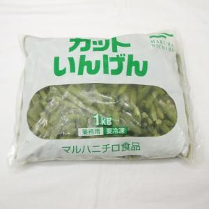マルハニチロ) カットいんげん 1kg makariro-sankitchen