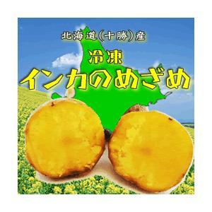 北海道(十勝)産 冷凍インカのめざめ 1kg makariro-sankitchen