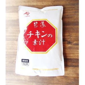 味の素)「妃湯」チキンの素汁 1kg 袋