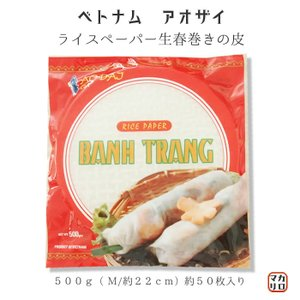 ベトナム産 アオザイ ライスペーパー生春巻きの皮 500g( M/約22cm)|makariro-sankitchen