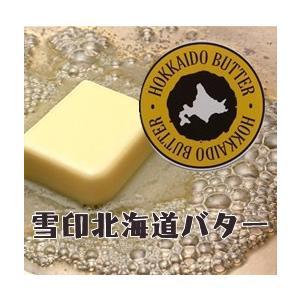 雪印 ) 北海道バター ポーション  8g*50個入り|makariro-sankitchen