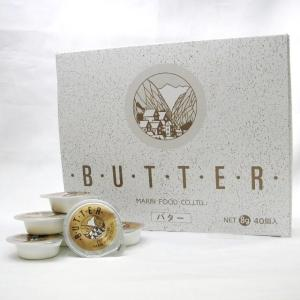 マリン) バター ポーション 8g*40個入り|makariro-sankitchen