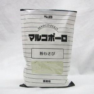 S&B)マルコポーロ 粉わさび 300g|makariro-sankitchen