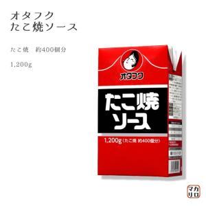 オタフク)たこ焼ソース    1.2KG|makariro-sankitchen