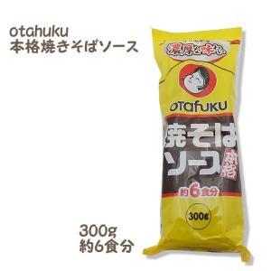 オタフク) 焼きそばソース 300g|makariro-sankitchen
