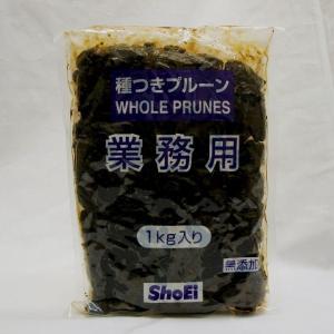 正栄) 業務用 種つきプルーン 無添加 1kg