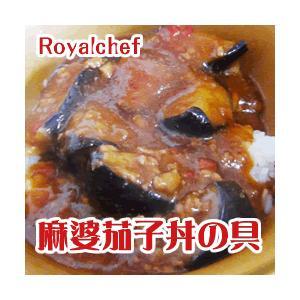 RCH 麻婆茄子丼の具 冷凍 200g|makariro-sankitchen