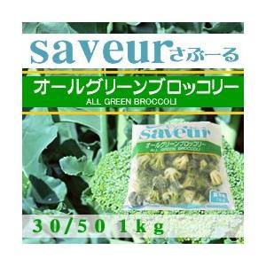 春雪さぶーる)冷凍  グリーン ブロッコリー 30/50 1kg makariro-sankitchen
