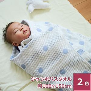 綿、コットン、パイル、軽い、ワッフル織、速乾、タオルケット  お子様の健やかな成長、そして優しい寝顔...