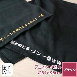 名入れタオル ガテン系頭巻きロングタオル(黒!)名入れ刺繍 ネーム刺繍 メッセージ刺繍 マーク刺繍 ...