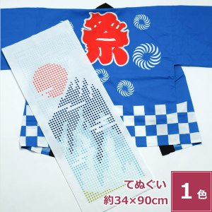 日本製タオル 富士山手ぬぐい(豆絞り風) 手拭い てぬぐい 和風 お祭り お風呂 マウントフジ mt...