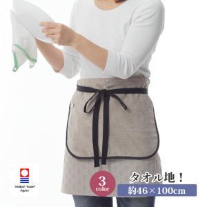 ギャルソンエプロン 今治タオル タオル地 キッチン デザイン ファッション かわいい おしゃれ 腰巻...