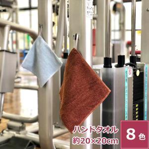 ループ付きモッパータオル20cm ハンドタオル ループ付きタオル 汗拭きタオル トレーニングジム マシン拭き 抗菌 衛生的 雑巾