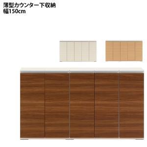 フナモコ ローキャビネット 薄型カウンター 幅150.5×高さ84cm カウンター下収納 LBS-150 LBA-150 LBD-150 日本製 国産の写真