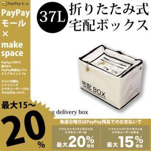 P会員は最大25倍12/10まで 宅配ボックス 戸建 容量37L 簡易宅配ボックス ソフトタイプ I...