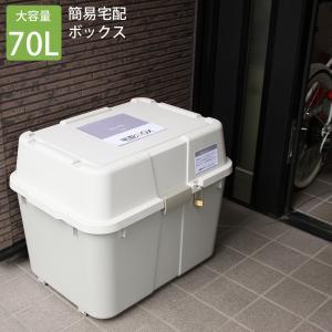 P会員は最大25倍12/10まで 宅配ボックス 戸建 大容量 70L 70リットル 簡易 日本製 ス...