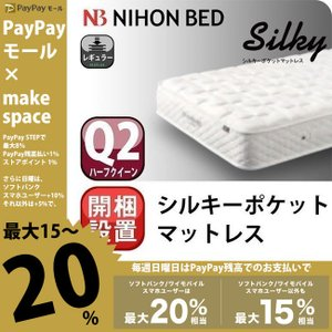 日本ベッド シルキーポケット (ウール入り) マットレス ハーフクイーン HQ レギュラー 1119...