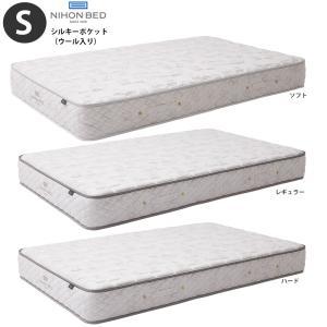日本ベッド シルキーポケット (ウール入り) マットレス シングル S ハード レギュラー ソフト ...