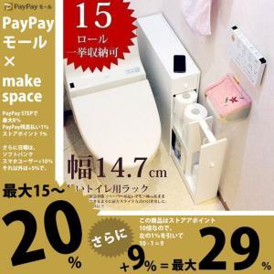 トイレラック スリム トイレ収納棚 トイレ収納ラック 12ロール収納 座ったままトイレットペーパー交換可 狭いトイレ専用 幅14.7cm 白 おしゃれの写真