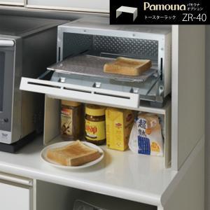 パモウナ 食器棚 トースターラック ZR-40の写真