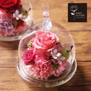 プリザーブドフラワー 結婚祝 花 ガラスドーム ギフト 誕生日 バースデー 置物 ラビット うさぎ ラパン・ミニョン 母の日|makefuture