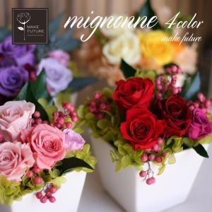 プリザーブドフラワー 花 アレンジ ギフト 誕生日 退職祝 薔薇 バラ ミニサイズ エレガント ミニョンヌ 母の日|makefuture