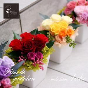 プリザーブドフラワー 花 アレンジ 薔薇 バラ エレガント 大きめ フルール・デ・グラデーション 母の日|makefuture