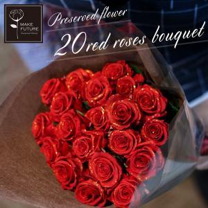 プリザーブドフラワー プレゼント ギフト 花 バラ 花束 20本 赤い薔薇 茎-造花 プロポーズ 結婚記念日 花言葉は誠実 真心 母の日|makefuture