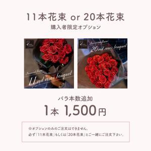 【本数追加 オプション】 プリザーブドフラワー 「11本花束 」「20本花束」専用【上限50本花束にまで変更可能】|makefuture