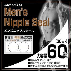 ニップレス 男性用 メンズ ニップル シール マラソン 男性用ニップレス  薄型 透けない 擦れない...
