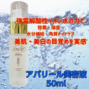 アバリール ABALLIR 美容液 50ml (除菌 保湿 水分補給 角質ケア 強電解酸性イオン水) makelucky