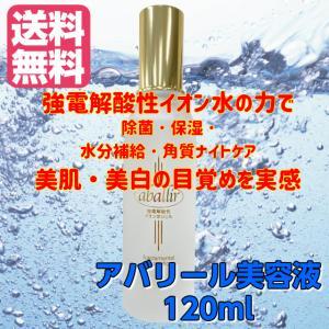 アバリール ABALLIR 美容液 120ml (除菌 保湿 水分補給 角質ケア 強電解酸性イオン水) makelucky